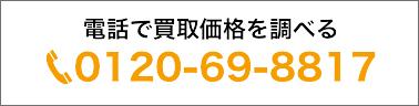 電話で買取価格を調べる 0120-698-817